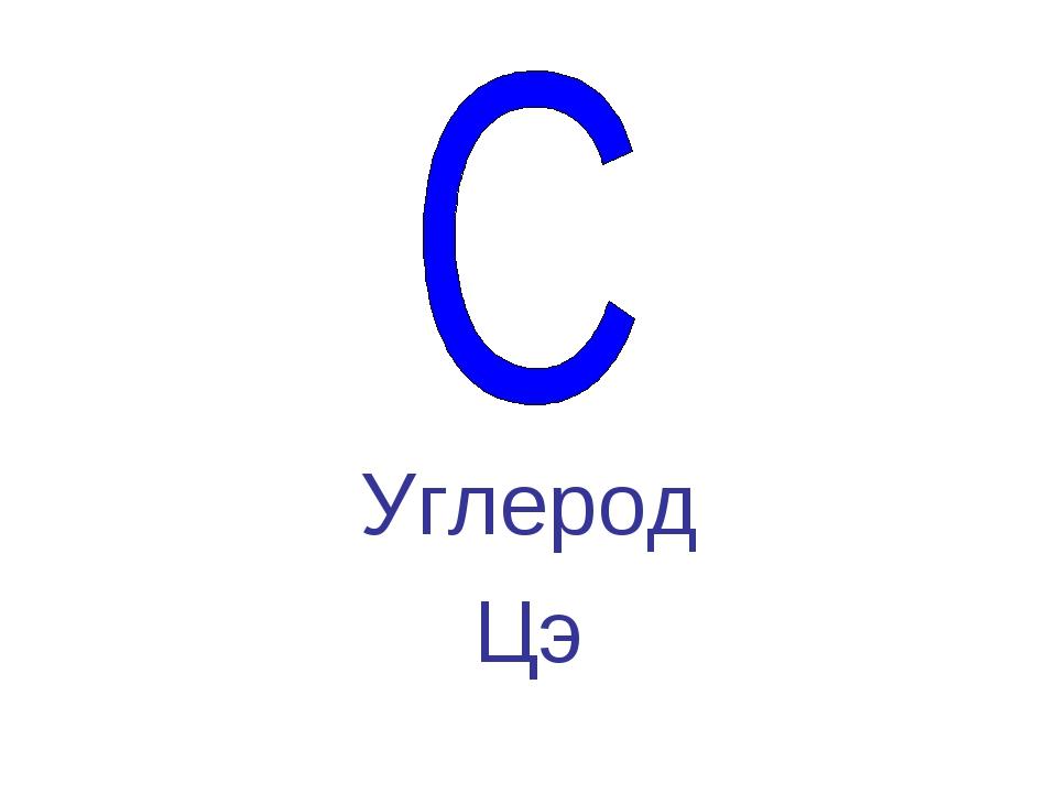 Углерод Цэ