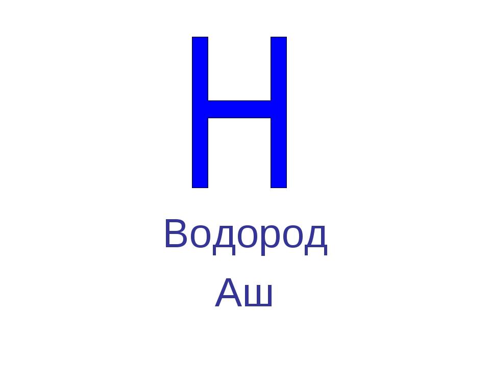 Водород Аш