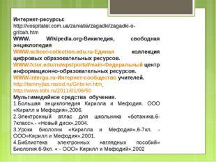 Интернет-ресурсы: http://vospitatel.com.ua/zaniatia/zagadki/zagadki-o-gribah.