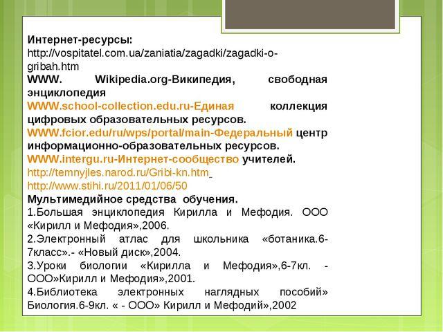 Интернет-ресурсы: http://vospitatel.com.ua/zaniatia/zagadki/zagadki-o-gribah....