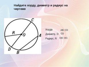 Найдите хорду, диаметр и радиус на чертеже АВ; СD CD OD; OC; Хорда Диаметр,D