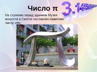 Число π На ступенях перед зданием Музея искусств в Сиэтле поставлен памятник