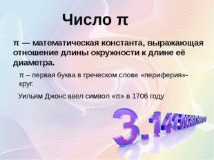 Число π π – первая буква в греческом слове «периферия»-круг. π — математическ