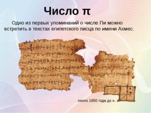 Число π около 1650 года до н. э Одно из первых упоминаний о числе Пи можно в