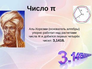 Аль-Хорезми (основатель алгебры) упорно работал над расчетами числа π и добил