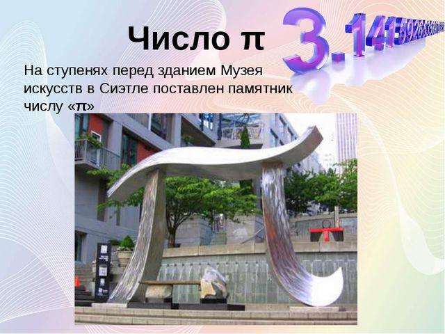Число π На ступенях перед зданием Музея искусств в Сиэтле поставлен памятник...