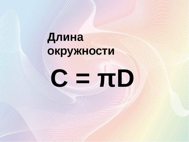 Длина окружности С = πD