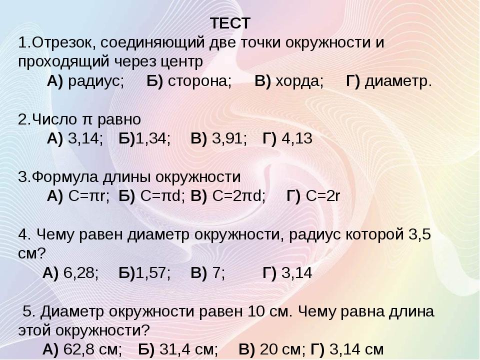 ТЕСТ 1.Отрезок, соединяющий две точки окружности и проходящий через центр  А...