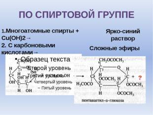 ПО СПИРТОВОЙ ГРУППЕ 1.Многоатомные спирты + Cu(OH)2→ Ярко-синий раствор 2. С