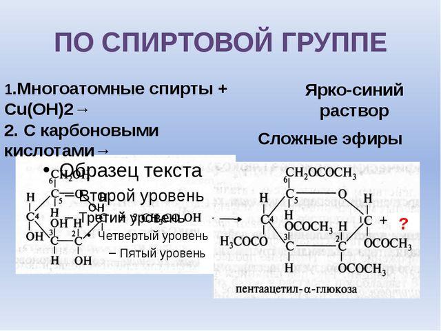ПО СПИРТОВОЙ ГРУППЕ 1.Многоатомные спирты + Cu(OH)2→ Ярко-синий раствор 2. С...