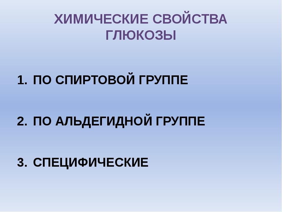 ХИМИЧЕСКИЕ СВОЙСТВА ГЛЮКОЗЫ ПО СПИРТОВОЙ ГРУППЕ ПО АЛЬДЕГИДНОЙ ГРУППЕ СПЕЦИФИ...