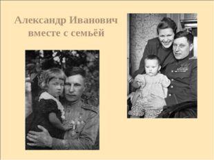 Александр Иванович вместе с семьёй