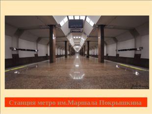 Станция метро им.Маршала Покрышкина