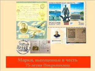 Марки, выпущенные в честь 75-летия Покрышкина