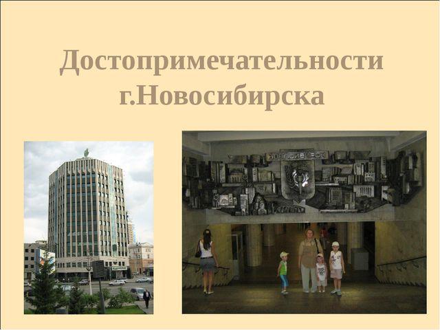 Достопримечательности г.Новосибирска