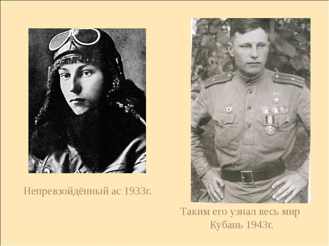 Непревзойдённый ас 1933г. Таким его узнал весь мир Кубань 1943г.