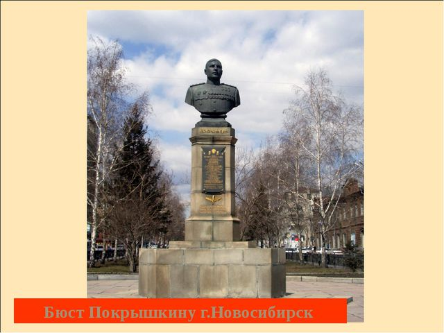 Бюст Покрышкину г.Новосибирск