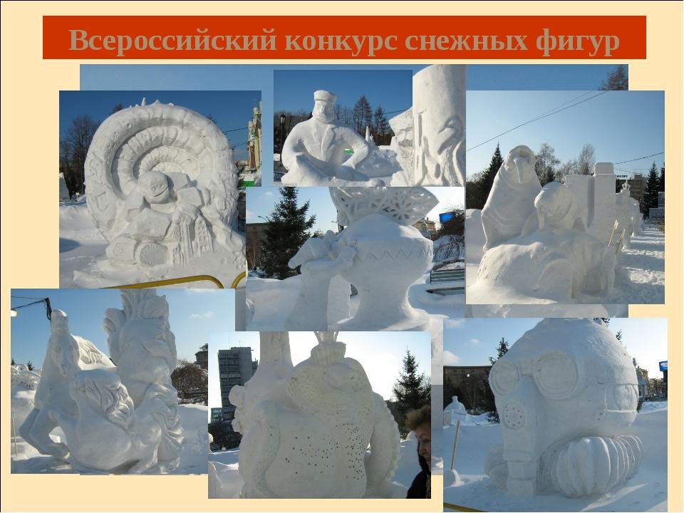 Всероссийский конкурс снежных фигур