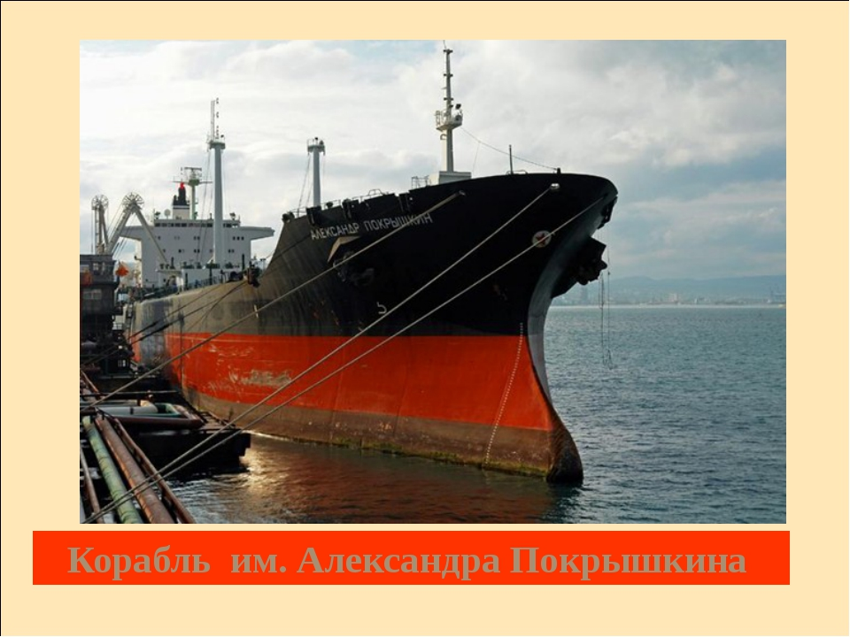 Корабль им. Александра Покрышкина