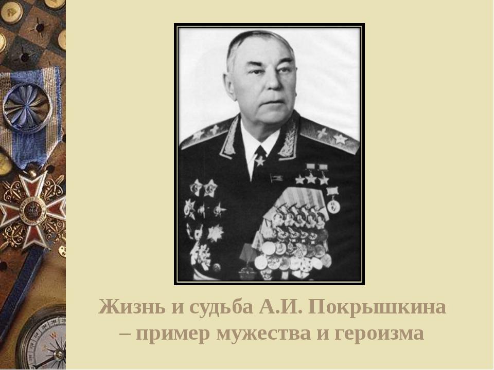 Жизнь и судьба А.И. Покрышкина – пример мужества и героизма
