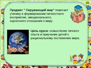 """corowina.ucoz.com Предмет """" Окружающий мир"""" помогает ученику в формировании л"""