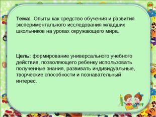 corowina.ucoz.com Тема: Опыты как средство обучения и развития экспериментал