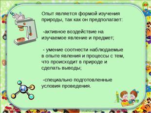 corowina.ucoz.com Опыт является формой изучения природы, так как он предполаг