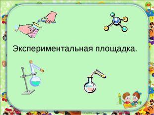 corowina.ucoz.com Экспериментальная площадка.