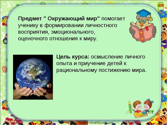 """corowina.ucoz.com Предмет """" Окружающий мир"""" помогает ученику в формировании л..."""