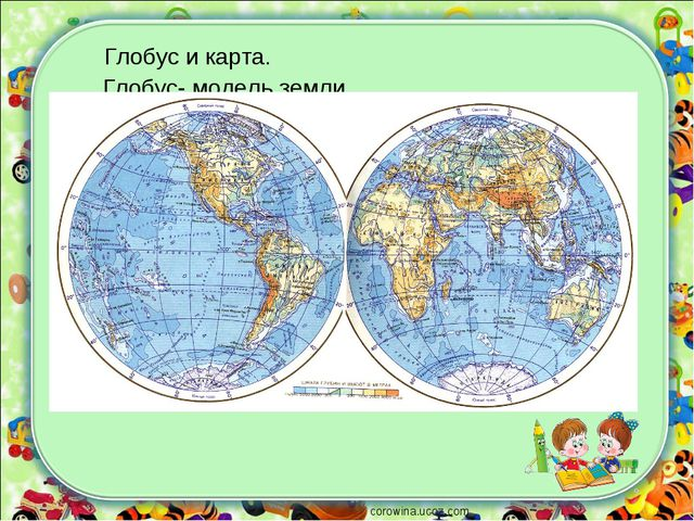corowina.ucoz.com Глобус- модель земли. На глобусе и карте всегда можно увиде...
