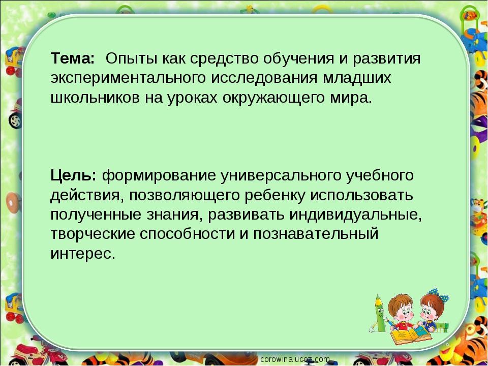 corowina.ucoz.com Тема: Опыты как средство обучения и развития экспериментал...