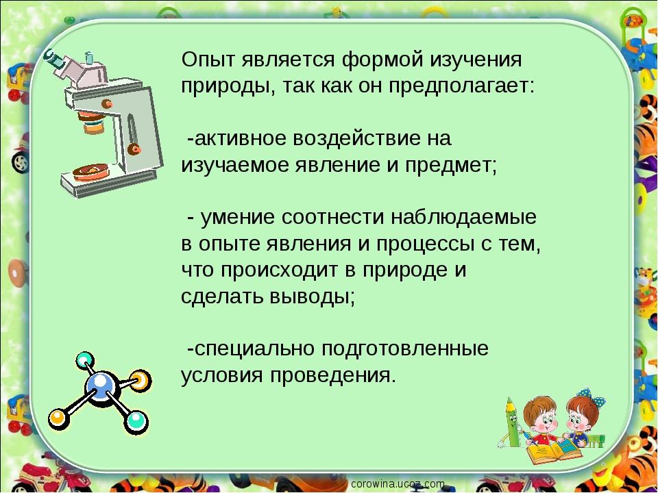 corowina.ucoz.com Опыт является формой изучения природы, так как он предполаг...