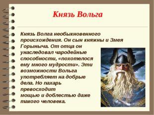 Князь Вольга Князь Волга необыкновенного происхождения. Он сын княжны и Змея