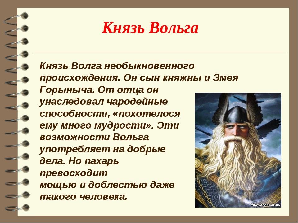 Князь Вольга Князь Волга необыкновенного происхождения. Он сын княжны и Змея...