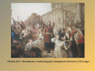 Песков М.И. «Воззвание к нижегородцам гражданина Минина в 1611году»