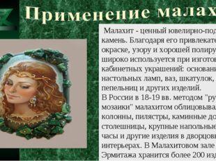 Малахит - ценный ювелирно-поделочный камень. Благодаря его привлекательной о