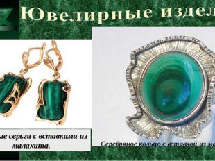Золотые серьги с вставками из малахита. Серебряное кольцо с вставкой из малах