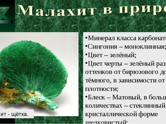 Минерал класса карбонатов. Сингония – моноклинная; Цвет – зелёный; Цвет черты...