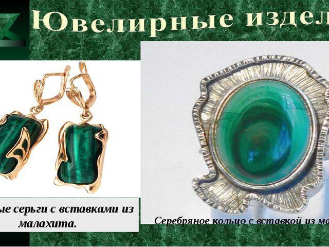 Золотые серьги с вставками из малахита. Серебряное кольцо с вставкой из малах...
