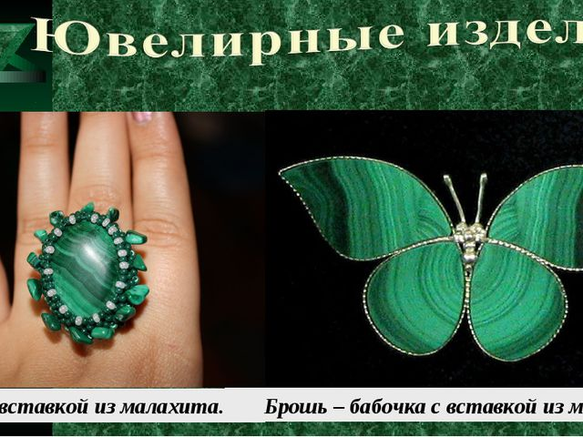 Кольцо с вставкой из малахита. Брошь – бабочка с вставкой из малахита.