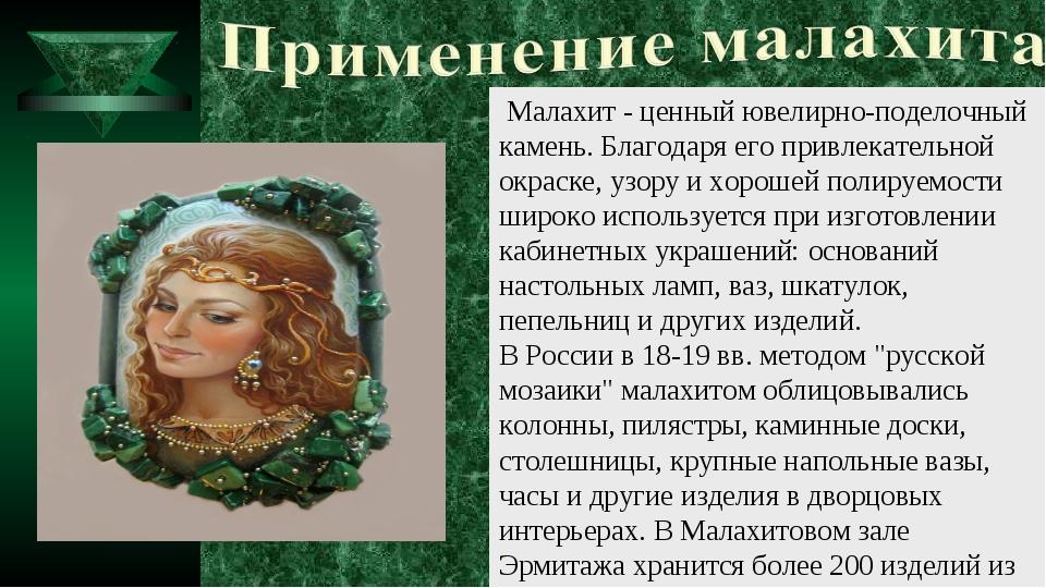Малахит - ценный ювелирно-поделочный камень. Благодаря его привлекательной о...