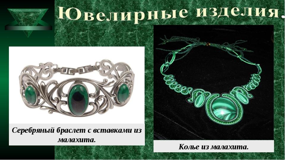 Серебряный браслет с вставками из малахита. Колье из малахита.
