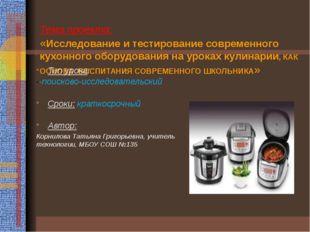 Тема проекта: «Исследование и тестирование современного кухонного оборудовани