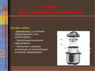 2 этап: (Исследование проблемы) Решаем задачи: Знакомство с к кухонным оборуд