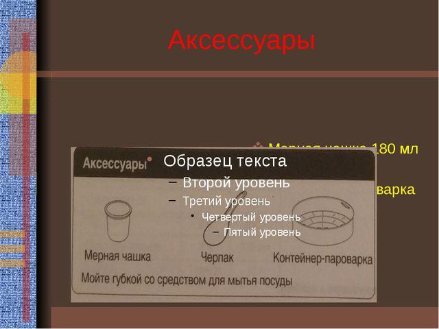 Аксессуары Мерная чашка 180 мл Черпак Контейнер пароварка