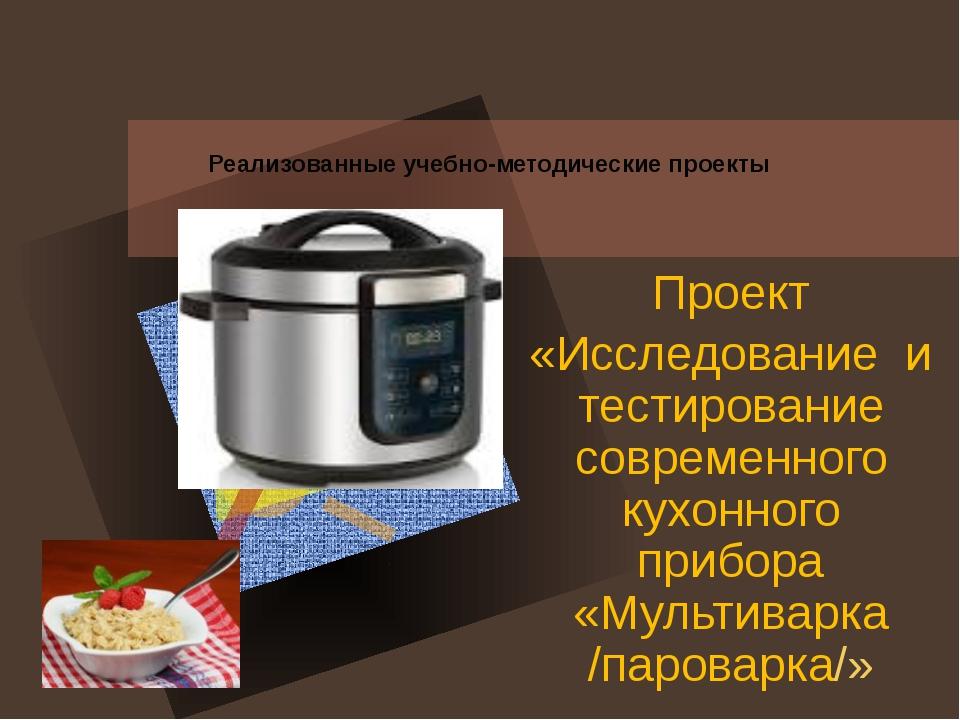 Реализованные учебно-методические проекты Проект «Исследование и тестирован...