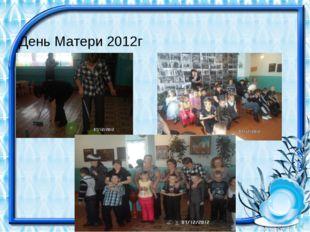 День Матери 2012г
