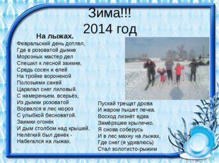 Зима!!! 2014 год На лыжах. Февральский день дотлел, Где в розоватой дымке Мор