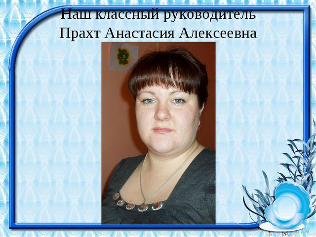 Наш классный руководитель Прахт Анастасия Алексеевна