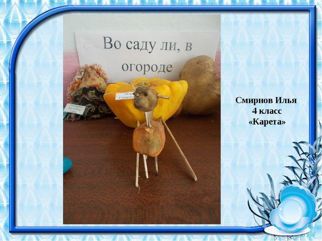 Смирнов Илья 4 класс «Карета»